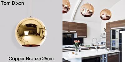 Tom Dixon Copper Bronze 25cm